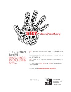 Stop_PSA_letter_Chinese